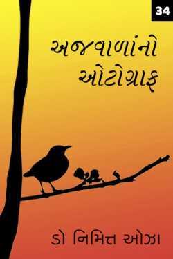 Ajvadana Autograph - 34 by Dr. Nimit Oza in Gujarati