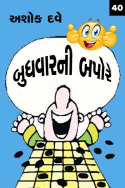 Budhvarni Bapore - 40 by Ashok Dave Author in Gujarati