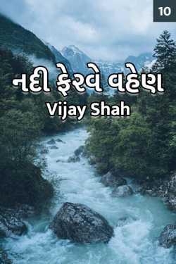 Nadi ferve vhen - 10 by Vijay Shah in Gujarati