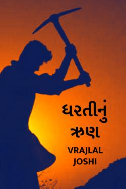 ધરતીનું ઋણ  by Vrajlal Joshi in Gujarati