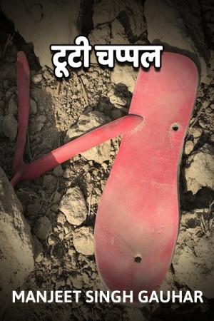 टूटी चप्पल बुक Manjeet Singh Gauhar द्वारा प्रकाशित हिंदी में