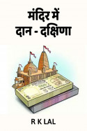 Donation and Dakshina in Temples by r k lal in Hindi