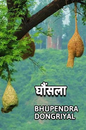 घौंसला बुक Bhupendra Dongriyal द्वारा प्रकाशित हिंदी में
