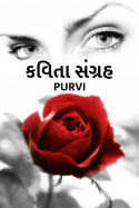 kavita sangrah by Purvi in Gujarati