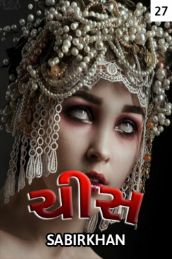 chis - 27 by SABIRKHAN in Gujarati