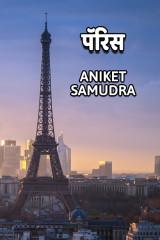 पॅरिस  by Aniket Samudra in Marathi