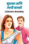 सुधाकर आणि त्याची बायको मराठीत Uddhav Bhaiwal