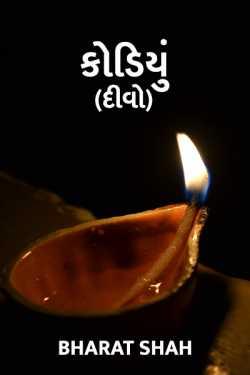 kodiyu by bharatchandra  shah in Gujarati