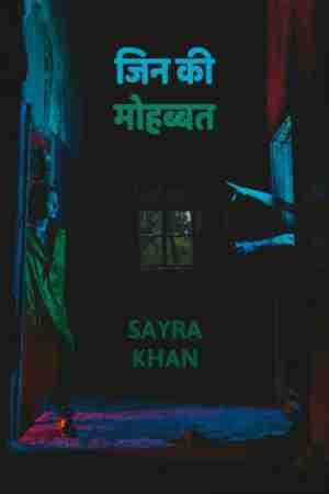 Jin ki Mohbbat बुक Sayra Khan द्वारा प्रकाशित हिंदी में