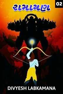 DIVYESH Labkamana દ્વારા રામાયણ- ભાગ ૨ ગુજરાતીમાં