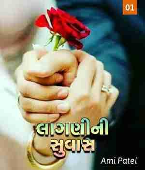 લાગણીની સુવાસ by Ami in Gujarati