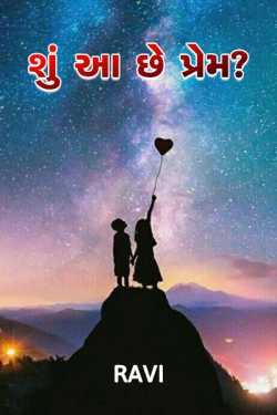 શું આ છે પ્રેમ ?  by Ravi in Gujarati