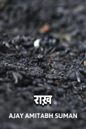 RAKH by Ajay Amitabh Suman in Hindi