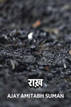 RAKH by Ajay Amitabh Suman in Hindi