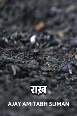 राख़ बुक Ajay Amitabh Suman द्वारा प्रकाशित हिंदी में