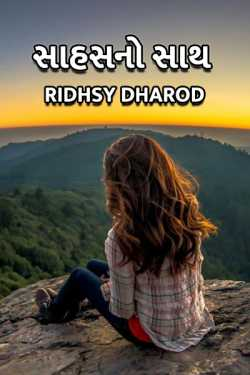 Sahas no sath by Ridhsy Dharod in Gujarati