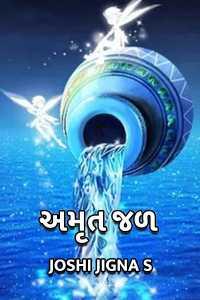 અમૃત જળ