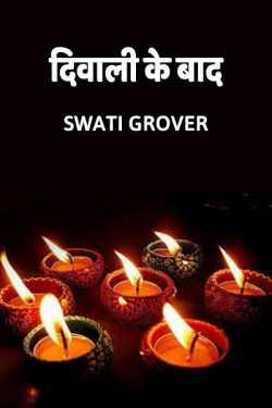 diwali ke baad by Swatigrover in Hindi