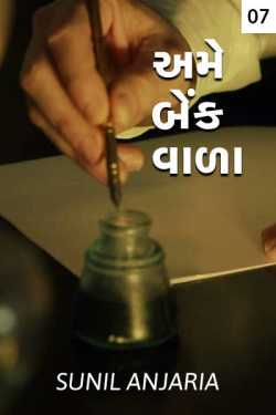 AME BANKWALA by SUNIL ANJARIA in Gujarati