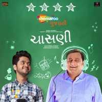 Chasani - Film Review