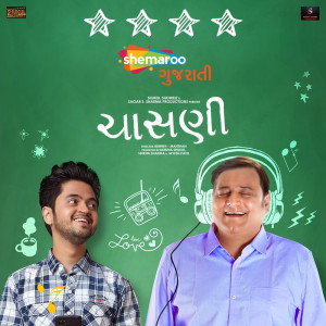 Chasani - Film Review by Hardik Solanki in Gujarati