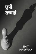 छुपी सच्चाई बुक Smit Makvana द्वारा प्रकाशित हिंदी में