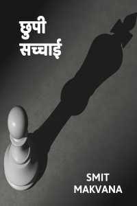 Chhupi sachchai