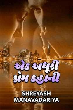 Ek adhuri prem kahani by Shreyash Manavadariya in Gujarati