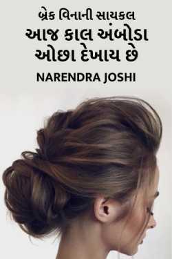 Break vinani cycle - Aaj kaal amboda ochha dekhay chhe by Narendra Joshi in Gujarati