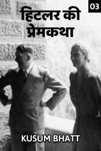 Hitler ki Premkatha - 3