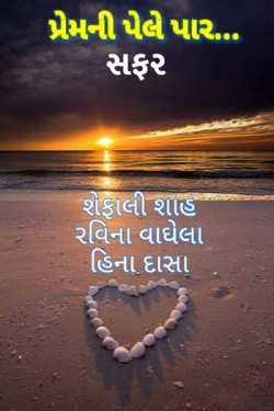 Premni pele paar - Safar by Shefali in Gujarati