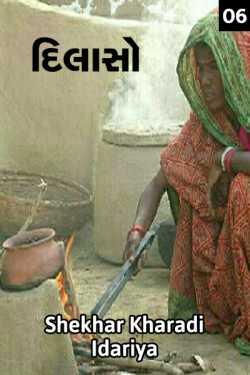 Comfort - 6 by shekhar kharadi Idariya in Gujarati