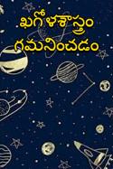 ఖగోళశాస్త్రం - గమనించడం by Drishti Telugu in Telugu}