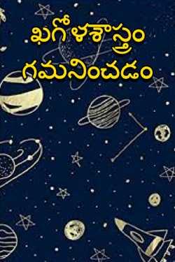 astronomy - observation by Drishti Telugu in Telugu