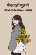 पॅन्टवाली मुलगी मराठीत Pradip gajanan joshi