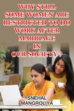 Why still some women are restricted to do work after marriage in our society? by Snehal malaviya in English