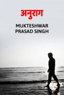 Affection by Mukteshwar Prasad Singh in Hindi