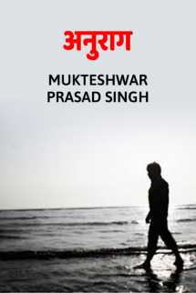 अनुराग बुक Mukteshwar Prasad Singh द्वारा प्रकाशित हिंदी में