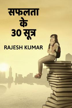 Safalta ke 30 Sutra by Rajesh Kumar in Hindi