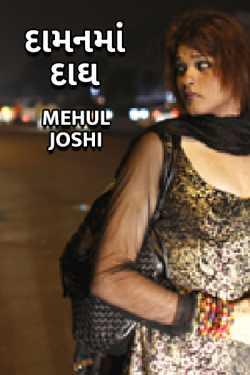 Daaman ma dagh by Mehul Joshi in Gujarati
