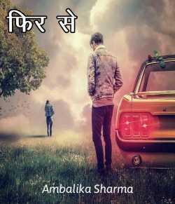Ambalika Sharma द्वारा लिखित फिर से बुक  हिंदी में प्रकाशित