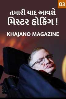 Stephen Hawking and his predictions part 2 by Khajano Magazine in Gujarati