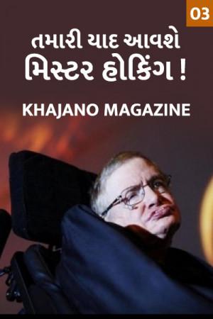 Khajano Magazine દ્વારા સ્ટિફન હોકિંગ - ૩: કેટલીક ભવિષ્યવાણીઓ ગુજરાતીમાં