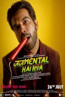 Review of Judgementall Hai Kya by Siddharth Chhaya in Gujarati