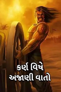 Karn vishe ajani vato by MB (Official) in Gujarati