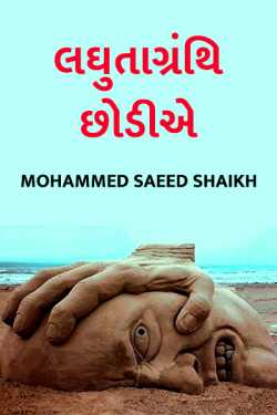 LAGHUTA GRANTHI CHHODIYE- LET US GIVE AWAY COMPLEXITY by Mohammed Saeed Shaikh in Gujarati