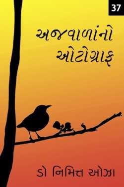 Ajvadana Autograph - 37 by Dr. Nimit Oza in Gujarati