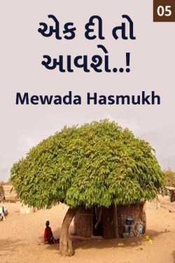 ek di to aavshe..! - 5 by Mewada Hasmukh in Gujarati
