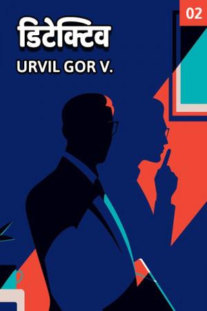 डिटेक्टिव - पार्ट - २ बुक Urvil V. Gor द्वारा प्रकाशित हिंदी में