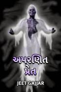 Aparanit pret by Jeet Gajjar in Gujarati